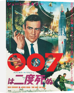 James Bond - You Only Live Twice by Anonymous