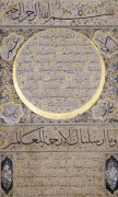 Hilye Manuscript. Muhammad Tahir by Christie's Images