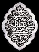 Safavid Pierced Steel c.1693
