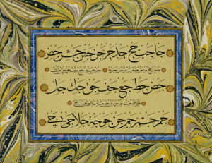Qa'ida, An Arabic Book Of ABC. Ottoman, 1878 by Christie's Images