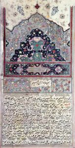 Page from the Canon of Medicine by Avicenna 1632 by Persian School