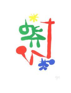 Parler Seul, 1947 by Joan Miro