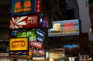 Sai Yeung Choi street, Mong Kok District, Kowloon, Hong Kong, China by Sergio Pitamitz