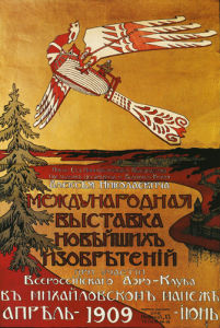 Russian Aero Club Exhibition, 1909 by Anonymous
