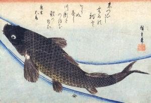 Carp by Utagawa Hiroshige