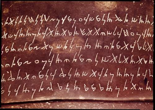 Detail of the inscription from the sarcophagus of Eshmunazar by Phoenician