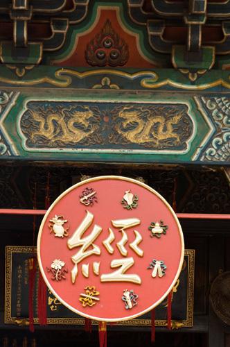 Wong Tai Sin Temple, Kowloon, Hong Kong, China by Sergio Pitamitz