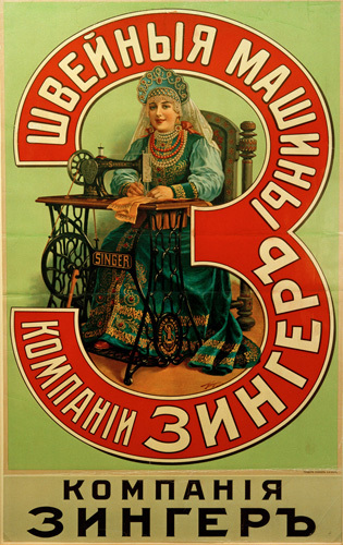 Singer Sewing Machines Russia 1900 by Anonymous