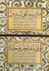 Album Of Calligraphy (Muraqqa), Ottoman by Christie's Images