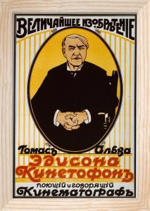 Thomas Edison, 1910 by Anonymous