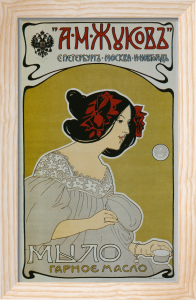 Russian Soap Advertisement, 1900 by Anonymous