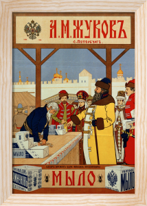 Russian Soap Advertisement, 1910 by Anonymous