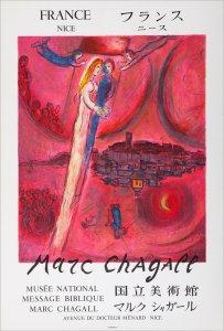 Le Cantique des Cantiques, 1974 by Marc Chagall